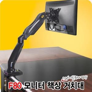 NB-F80 모니터 책상 거치대 6.5kg 이내 지원