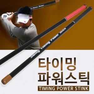 코마  골프 스윙연습기 타이밍 파워스틱