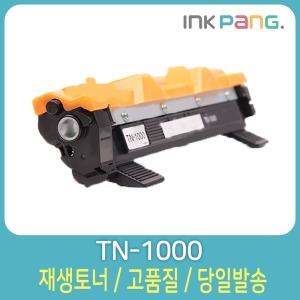 재생토너 브라더 TN-1000 HL-1110 1210W DCP-1610W