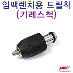 드릴척(키레스) DCA-13 MKK 임팩렌치용 아답타 임팩척
