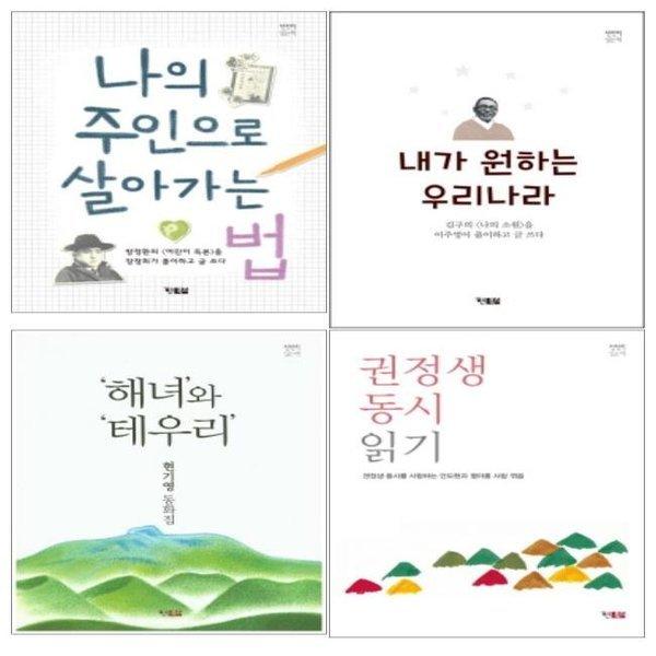 현북스천천히 읽는책 시리즈 1-4권 전4권