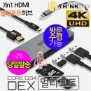 씽크웨이 d34 core d34 DEX 7in1 HDMI 멀티포트 허브