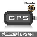 만도 GPS 오토비 AX100 전용 (단독구매 불가)
