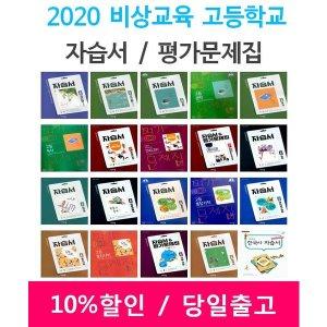 2020년 비상교육 고등학교 자습서 평가문제집 국어 문학 독서 영어 수학 통합 사회 과학 한국사 1 2 3 학년