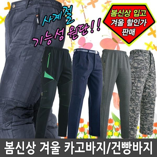 봄신상 겨울 카고바지/등산복/바지/작업복/빅사이즈