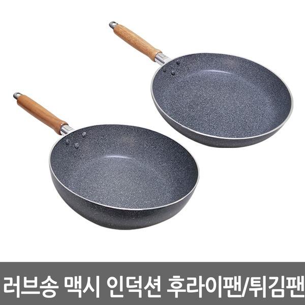 러브송 맥시 인덕션 후라이팬 튀김팬 4중마블코팅