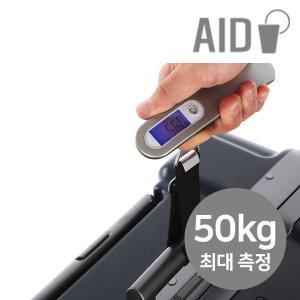 AID 여행용 휴대 캐리어 저울 전자저울 휴대용저울
