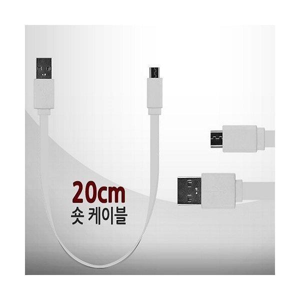 20CM 마이크로 5핀 USB 충전 숏케이블 미니사이즈