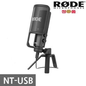 RODE NT-USB 리퍼상품/전시상품/로데 NT USB/S
