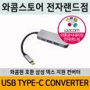 usb type-c to hdmi 컨버터 와콤공인컨버터