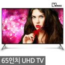 UHDTV 65인치 4K 텔레비전 티비 LED TV 삼성패널