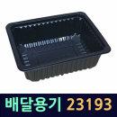 23193호-블랙600개 실링용기 족발용기 JH23193 HG651