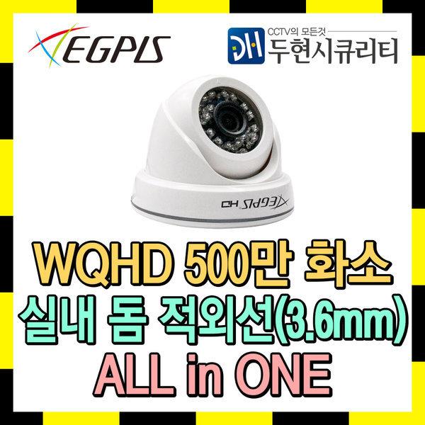 500만 실내 돔 적외선 CCTV 카메라 WQHD5624SNIR(D)