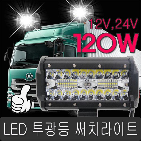 LED 서치라이트 12V24V 120w/60w 작업등 후진등 써치