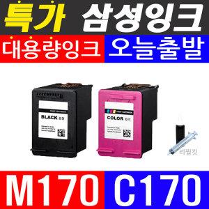 무조건대용량) 삼성잉크 INK-M170 선택 / SL-J1760FW