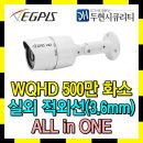 500만 실외 적외선 CCTV 카메라 WQHDB5624NIR(D)