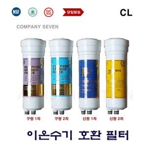 이롬 CL-061 대체 정수기 이온수기 필터