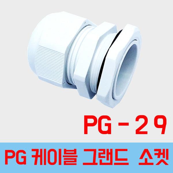 PG29-흰색케이블그랜드  소켓 커넥터  전선콘넥터