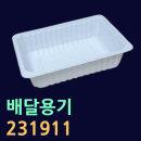 231911호-360개 실링용기 찜포장용기 JH231911 HG655