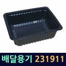 231911호-블랙360개 실링용기 찜용기 JH231911 HG655