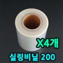 실링롤200(4롤) 실링비닐 실링용기비닐 사각용기비닐