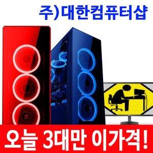 i5 9400/i3 9100/라이젠2600/2200 8GB조립컴퓨터PC