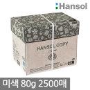 한솔 미색용지 A4 복사용지(A4용지) 80g 2500매 1BOX
