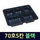 70호-5칸(블랙-600개)실링용기 족발용기 JH70 HG406