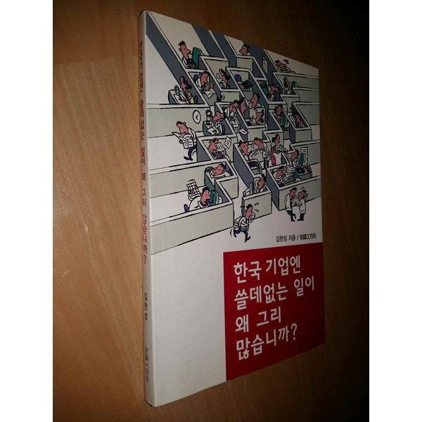 한국 기업엔 쓸데없는 일이 왜 그리 많습니까 한국 기업엔 쓸데없는 일이 왜 그리 많습니까