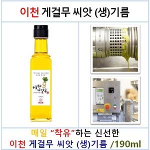 게걸무씨앗생기름 190ml / 2019년 햇수확