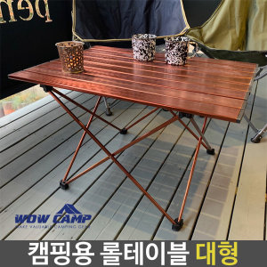 알루미늄 합금 경량 캠핑테이블 대형 접이식 롤테이블