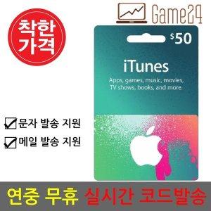 한정판매 미국 앱스토어 아이튠즈 기프트카드 50달러