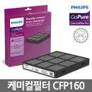 고퓨어 전용 케미컬 필터 플러스 CFP160 9000시리즈