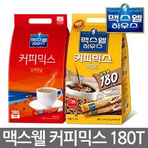 맥스웰 오리지날/모카 180T대규격/커피믹스/맥심/커피