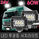 LED 써치라이트 24V 60W 작업등 후진등 완벽방수