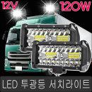 LED 써치라이트 12V 120W 작업등 후진등 완벽방수