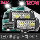 LED 써치라이트 24V 120W 작업등 후진등 완벽방수