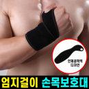엄지걸이 손목보호대(기본형) 효과적인 압박 손목아대