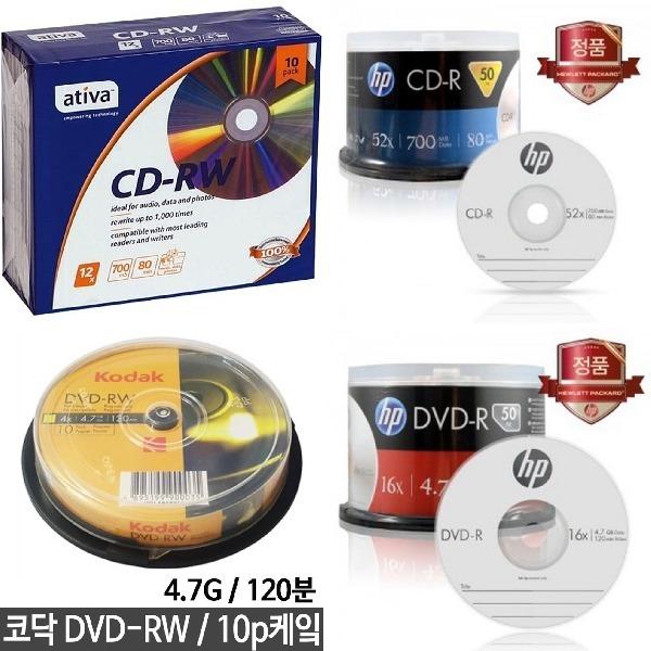 공씨디 CD-R CD-RW  데이터 음악 사진 보관 동영상 레