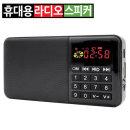 효도 소형미니 휴대용스피커 FM라디오 mp3 캠핑등산용