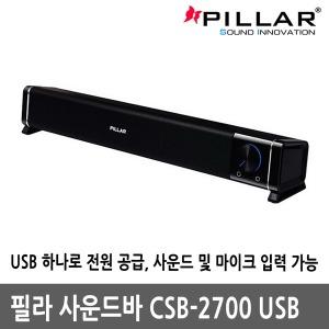 컴소닉 필라 CSB-2700USB 사운드바스피커 PC.컴퓨터