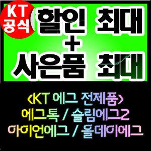 KT LTE 에그 모음/에그톡/슬림에그2/아이언에그 등