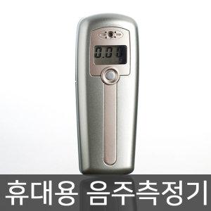 휴대용 음주측정기 AL2500 알콜농도측정 음주감지기