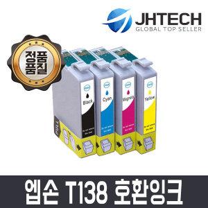 엡손 T1381 잉크/TX320F 325F 420W 230W 235 430W 435