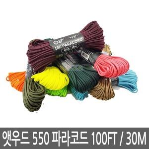 ATWOOD 앳우드로프 550 파라코드 100Ft 30미터 컬러