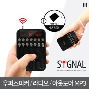 효도 라디오 mp3 스피커 시그널(블랙)+사은품 /SD/USB
