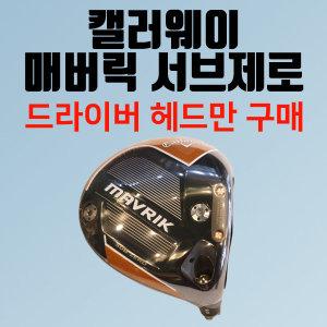 캘러웨이 매버릭 서브제로 드라이버 헤드만 구매