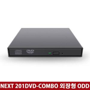 외장 콤보 ODD / 노트북 외장CD롬 NEXT 201DVD-COMBO
