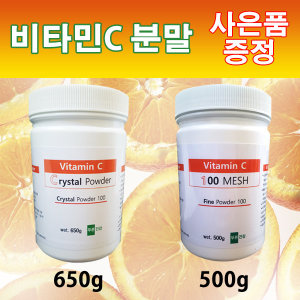 비타민C분말 650g 비타민C 파인파우더 500g