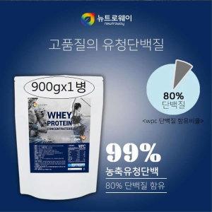 유청단백질가루 WPC 농축 유청 단백질 헬스보충제 900